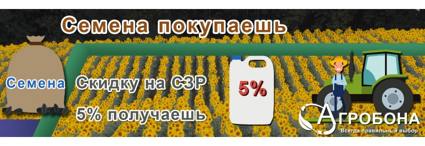 Скидка на СЗР 5%