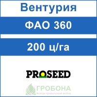 Семена кукурузы Вентурия (Venturia)