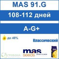 МАС 91.Г (MAS 91.G)