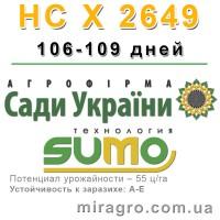 НС Х 2649