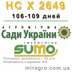 НС Х 2649 - под Гранстар (Сады Украины, Сербия)
