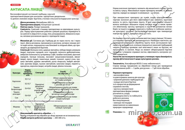 Описание гербицида Ликвид