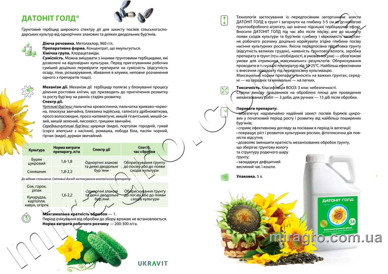 Описание гербицида Датонит Голд