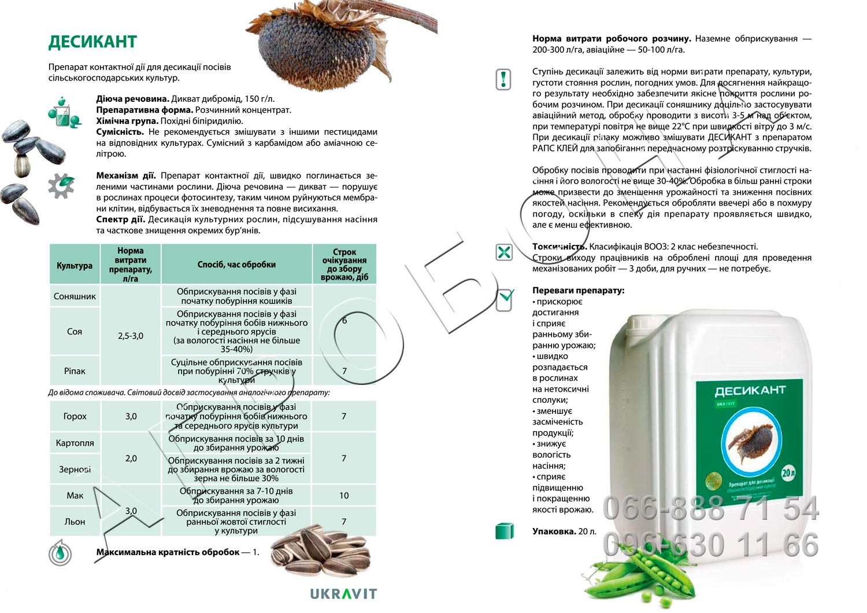 Описание гербицида Десикант