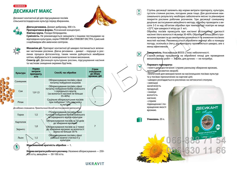 Описание гербицида Десикант Макс
