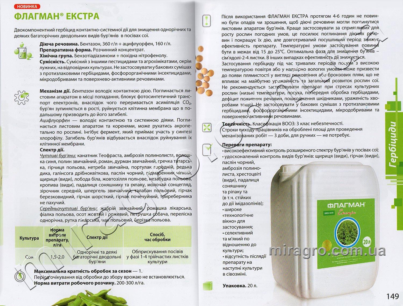 Описание гербицида Флагман Экстра