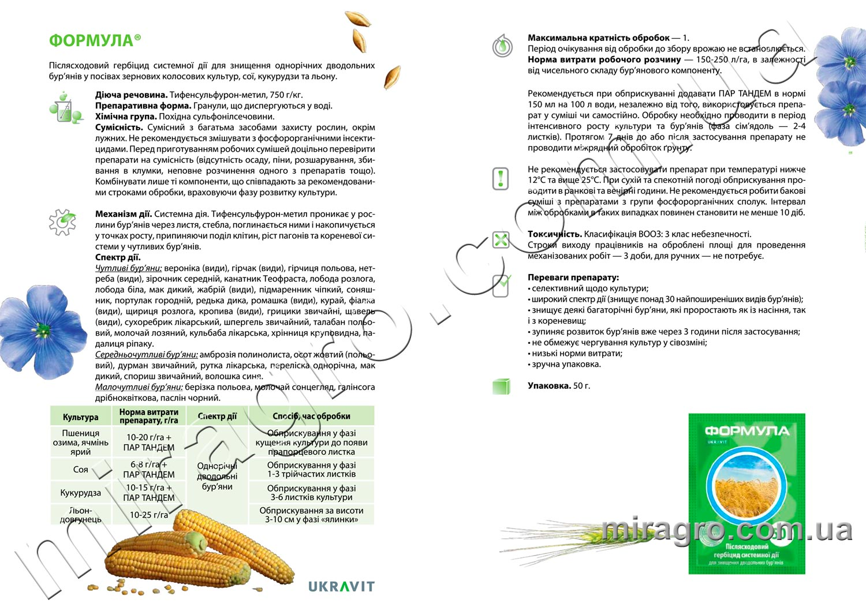 Описание гербицида Формула