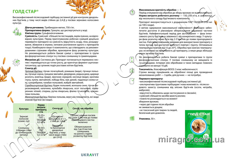 Описание гербицида Голд Стар