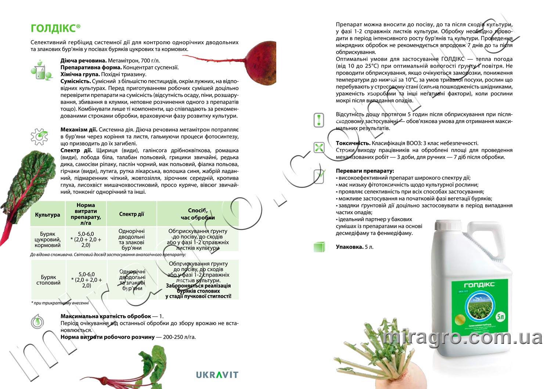 Описание гербицида Голдикс