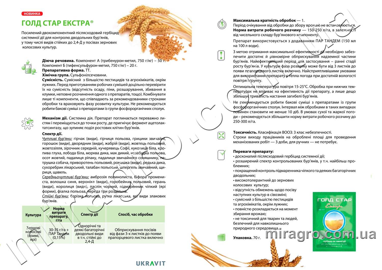 Описание гербицида Голд Стар Экстра