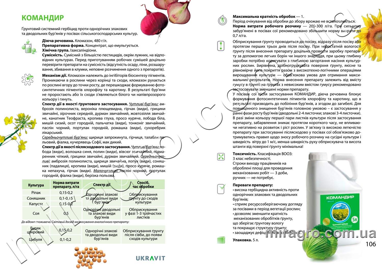 Описание гербицида Командир