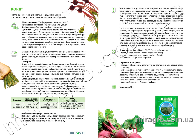 Описание гербицида Корд