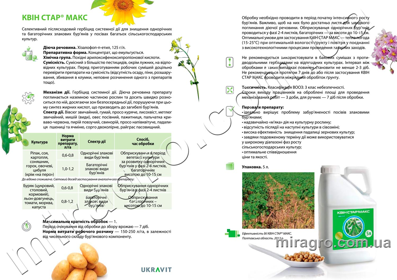 Описание гербицида Квин Стар Макс