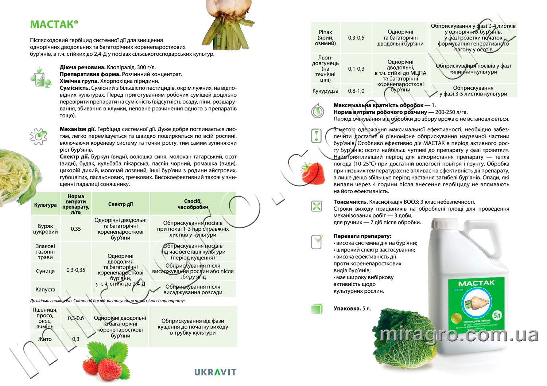Описание гербицида Мастак