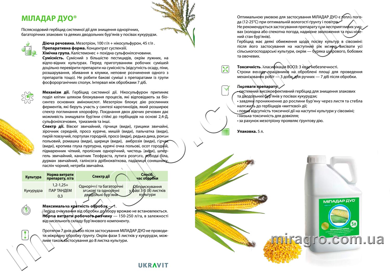 Описание гербицида Миладар Дуо