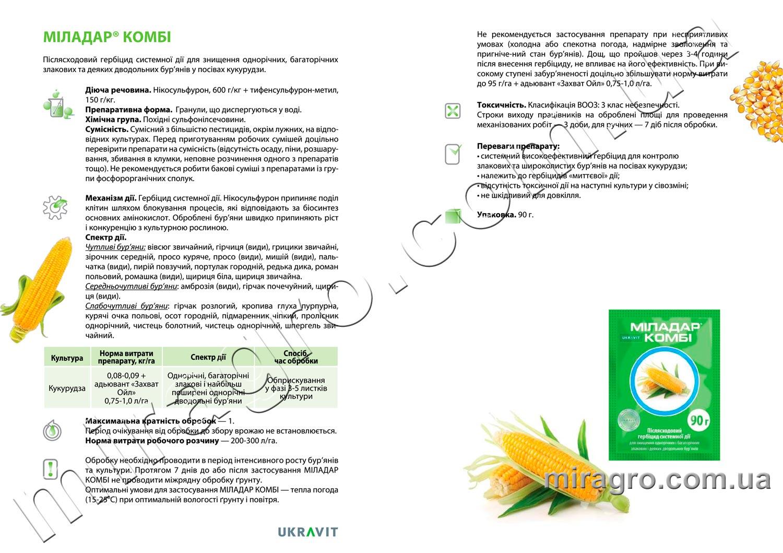 Описание гербицида Миладар Комби