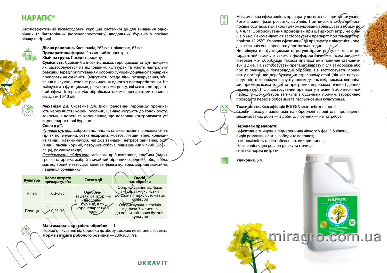 Описание гербицида Нарапс