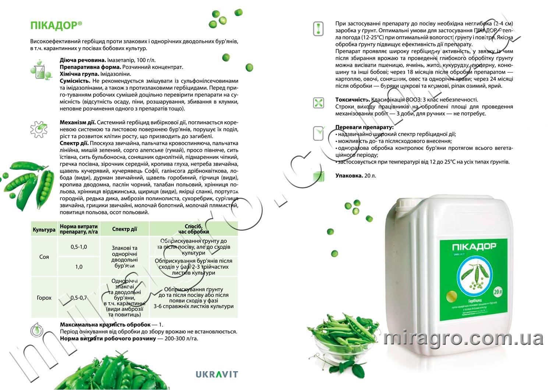 Описание гербицида Пикадор