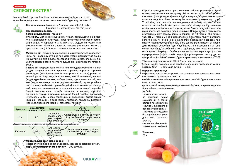 Описание гербицида Селефит Экстра