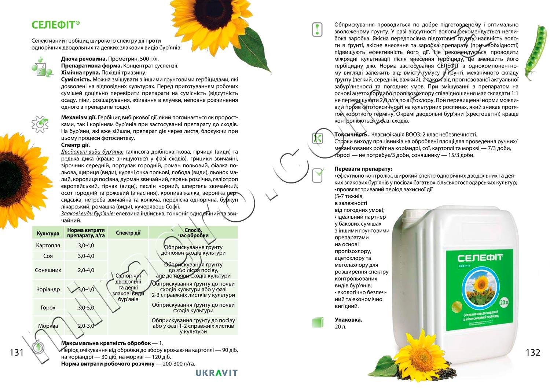 Описание гербицида Селефит