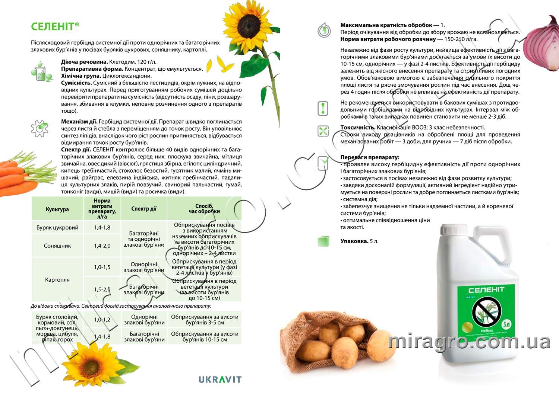 Описание гербицида Селенит