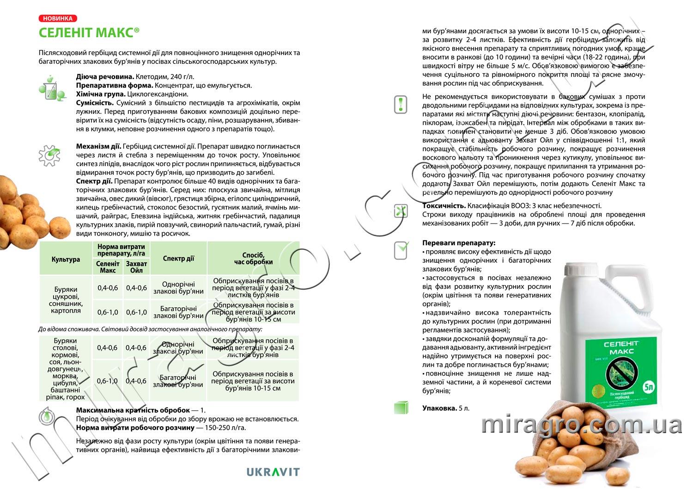 Описание гербицида Селенит Макс