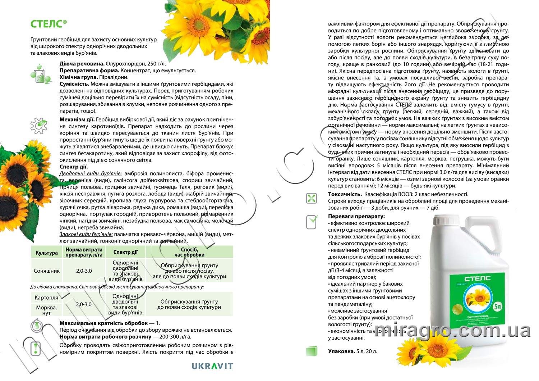 Описание гербицида Стелс