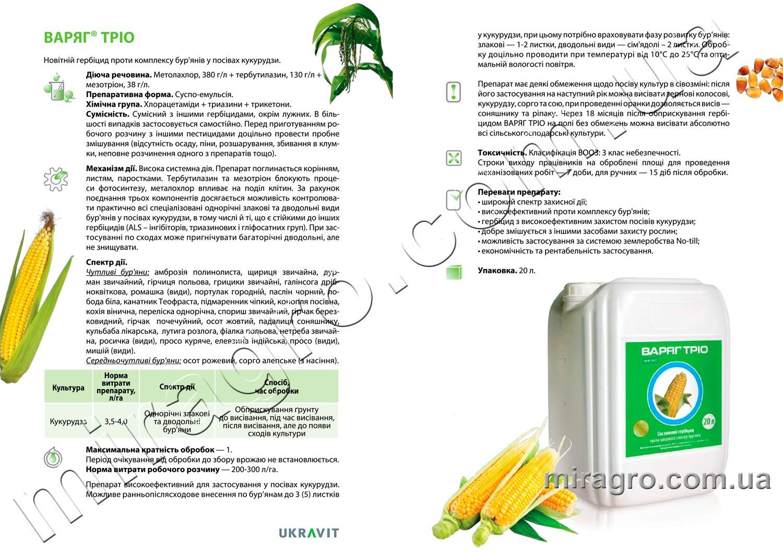 Описание гербицида Варяг Трио