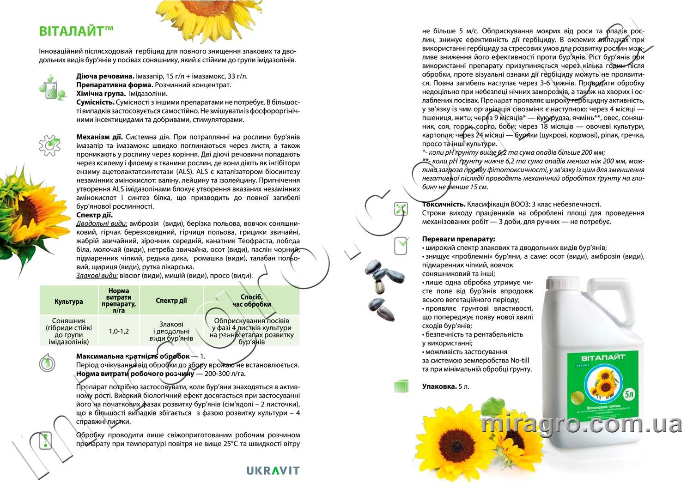 Описание гербицида Виталайт