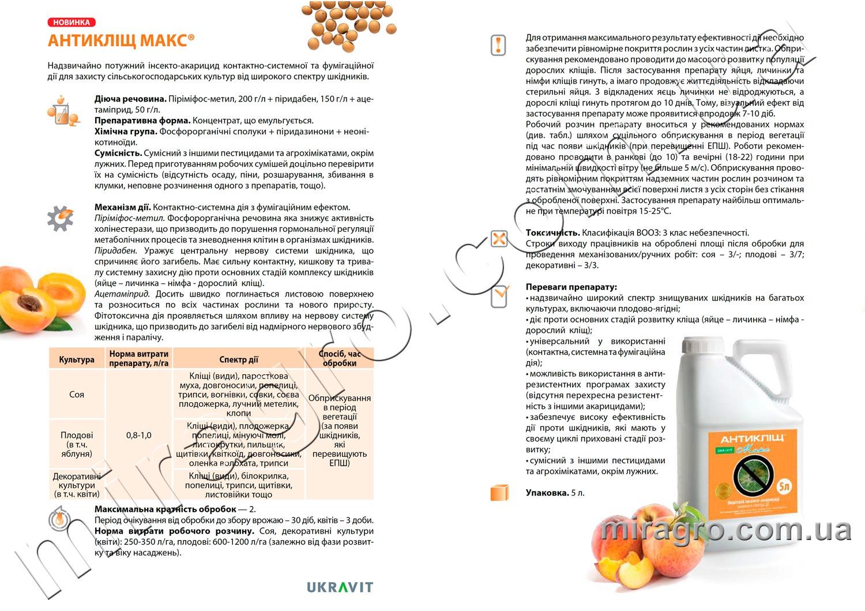 Описание инсектицида Антиклещ Макс
